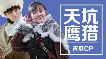 """《天坑鹰猎》王俊凯化作撩妹小能手  高举""""青瓜CP""""大旗"""