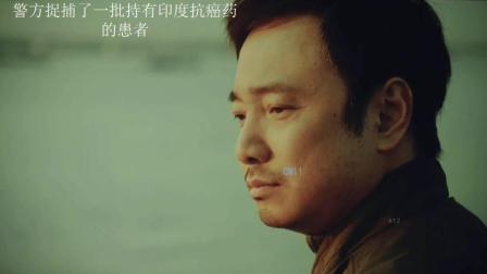 催泪电影《我不是药神》故事简介, 看过的哭了吗
