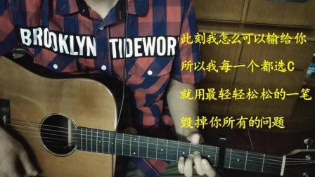缝纫机乐队-《都选C》-吉他弹唱-殷鹏