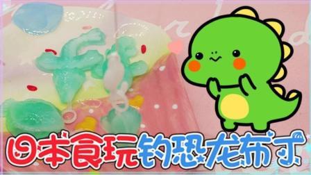 【爱茉莉兒】日本食玩钓恐龙布丁