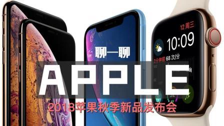 聊一聊2018苹果秋季新品发布会