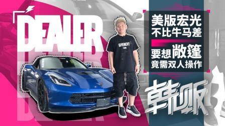 百万V8超跑全北京仅5台! 美国宏光想敞篷需俩人拆