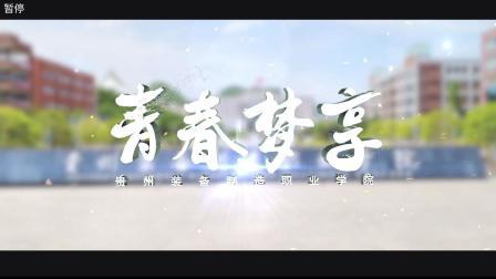 贵州装备制造职业学院走心宣传片《青春梦想》