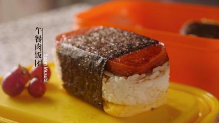 夏威夷风美食, Spam Musubi午餐肉饭团