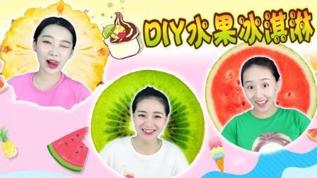 新魔力玩具学校 第一季 解决水果们的烦恼 DIY水果冰激凌食玩