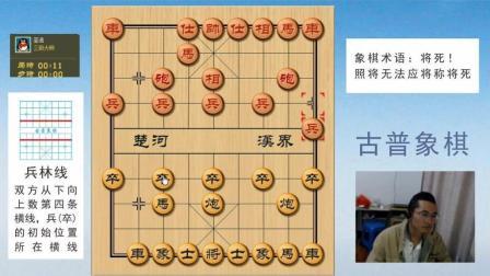 中国象棋实战: 后手遇飞相大师, 车炮真杀招在中路