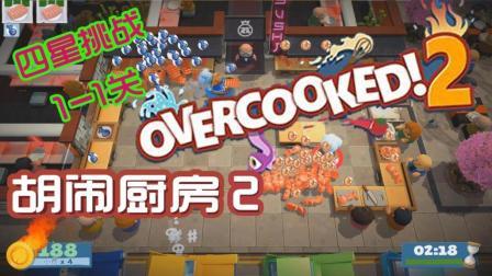 【overcooked2】分手厨房2全四星挑战之旅1-1关