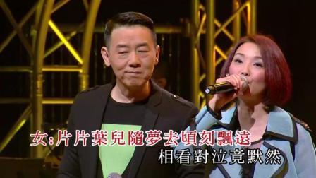 一首经典粤语老歌《片片枫叶情》, 听过的人已经不再年轻