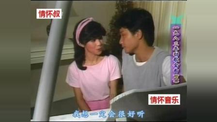 35年前的张国荣和翁美玲, 翁美玲宣布哥哥的《风继续吹》获奖