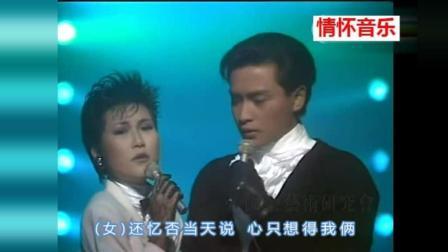 张国荣和陈洁灵的《只怕不再遇上》, 华语歌曲里不可多得的男女对唱歌曲