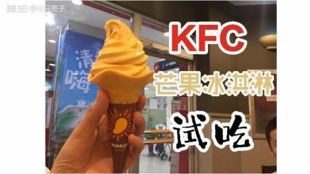 肯德基芒果冰淇淋试吃