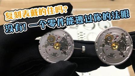 复刻手表到底戴不戴得住? 浪琴名匠正品一一拆卸进行工艺对比