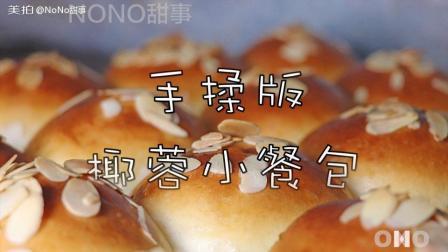 【手揉版】椰蓉小餐包