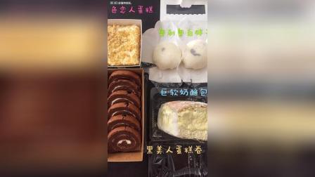 雪梅娘+奶酪包+巧克力蛋糕卷+白色恋人蛋糕