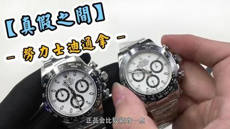 正品AR熊猫迪对比AR厂, 10多万和3千块钱的钱差在哪-三维腕表