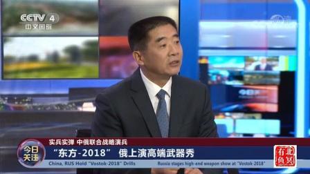 """杜文龙: 俄罗斯""""东方-2018""""军演, 亮出了哪些明星武器?"""