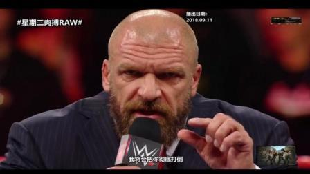raw视频 WWE精彩视频集锦 9月11日 RAW HHH正式向UT发出挑战