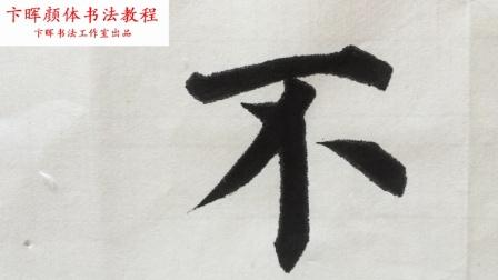 """卞晖颜体书法教程第三十四集(字体和""""不""""字)"""