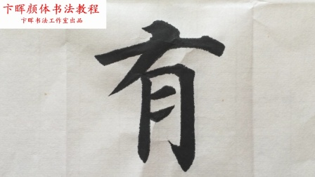 """卞晖颜体书法教程第三十一集(面目和""""有""""字)"""