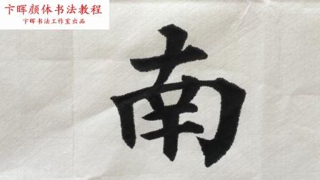 """卞晖颜体书法教程第三十六集(麻姑山仙坛记(上)和""""南""""字)"""