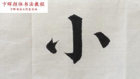 """卞晖颜体书法教程第三十三集(风格(下)和""""小""""字)"""