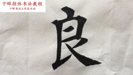 """卞晖颜体书法教程第三十集(练字(下)和""""良""""字)"""