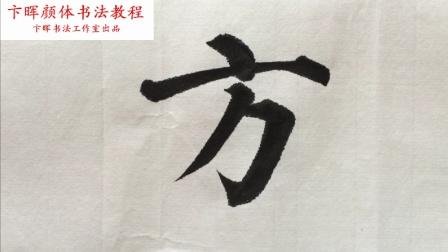 """卞晖颜体书法教程第二十六集(简体字和""""方""""字)"""