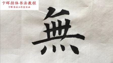 """卞晖颜体书法教程第二十九集(练字(中)和""""无""""字)"""