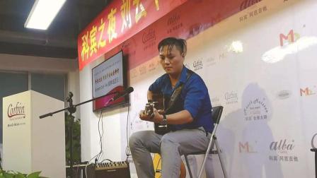 科宾之夜 刘云平博士 吉他音乐会之二