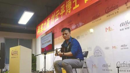 科宾之夜 刘云平博士 吉他音乐会之三