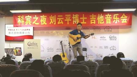 科宾之夜 刘云平博士 吉他音乐会之四