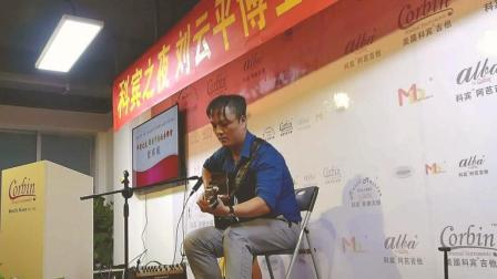 科宾之夜 刘云平博士 吉他音乐会之七