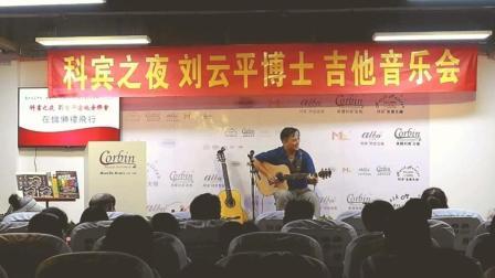 科宾之夜 刘云平博士 吉他音乐会之九