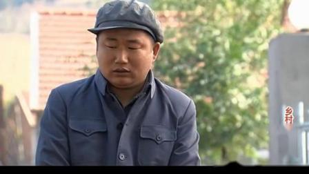 刘能当村主任,让徐会计广播宣扬一下,结果刘能听到广播内容懵了