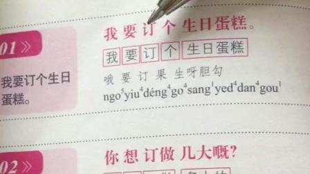 粤语教学: 我想定个生日蛋糕。