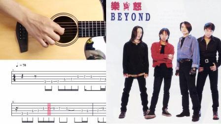 一鸣吉他教学 - BEYOND 情人【尾奏】