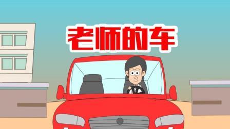 单飞网《小明九点半》之《老师的车》