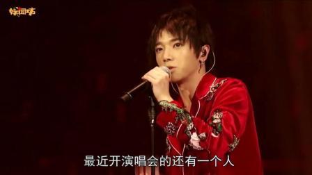 华晨宇送演唱会门票, 李宇春、吴青峰回答的吞吞吐吐