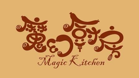 《魔幻厨房》, 年度创意动作大片