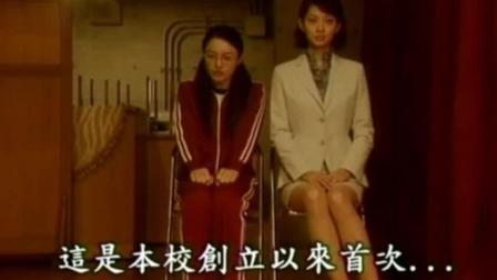 日剧极道鲜师|小美老师刚出场, 因为造型太土被学生一脸嫌弃! 学生的造型更雷有木有? !