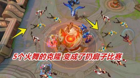 王者荣耀: 5个花木兰对战5个火舞, 满屏幕都是扇子, 谁最后能赢?