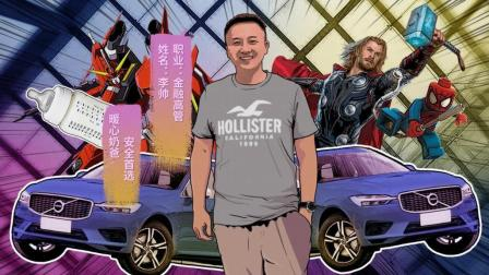 全新沃尔沃XC60凭什么敢卖40多万, 车主还觉得很值?