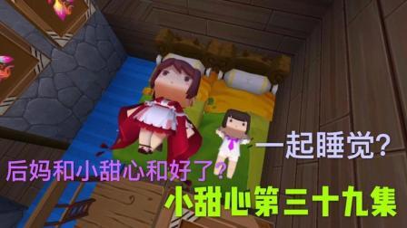 迷你世界电影: 后妈很坏吗? 她以前特别贤惠, 对小甜心比亲妈还好