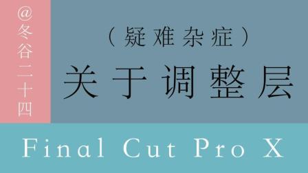 Final Cut Pro X(FCPX)疑难杂症: 关于调整层