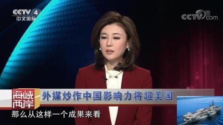 """苏晓晖: 特朗普访华, 有效的使中美实现""""互利共赢"""""""