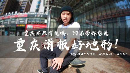 【WHATSUP WKND】#260 重庆不止有说唱,狗弟带你感受重庆滑板好地形!