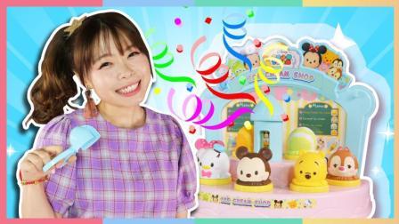 朱莉的闪亮迪士尼才艺冰淇淋店 | 凯利和玩具朋友们 CarrieAndToys