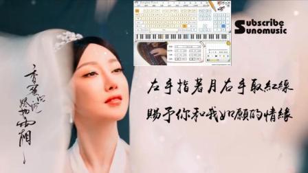 左手指月-香蜜-EOP键盘钢琴五线谱简谱下载