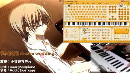 梦中的婚礼-EOP键盘钢琴免费钢琴谱五线谱下载
