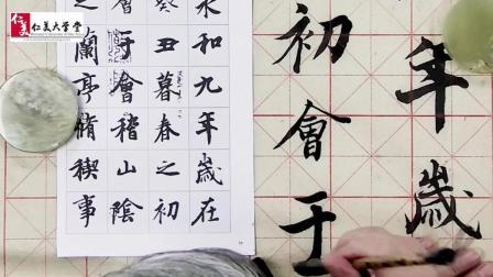 """【每日一字 】《个临兰亭序》""""于""""字名师写作技巧讲解高清视频"""